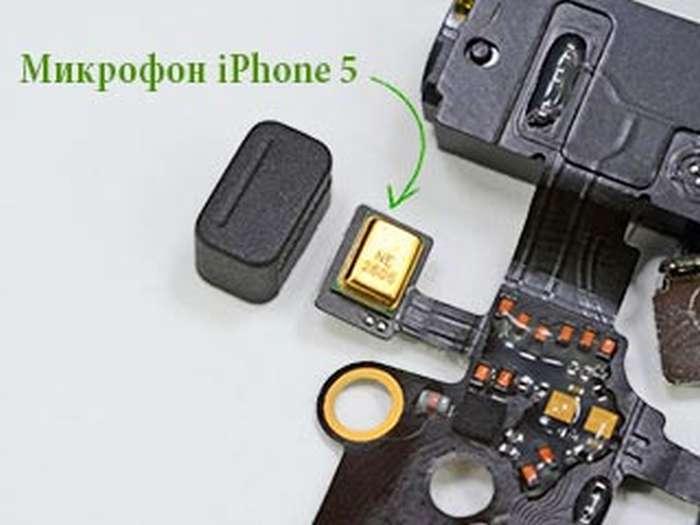 iphone 5 не работает микрофон