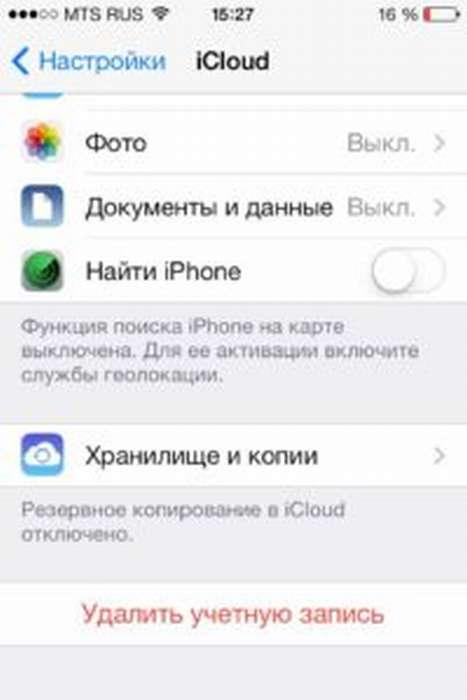 удаляем аккаунт с айфона