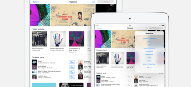 Подписки на Apple Music