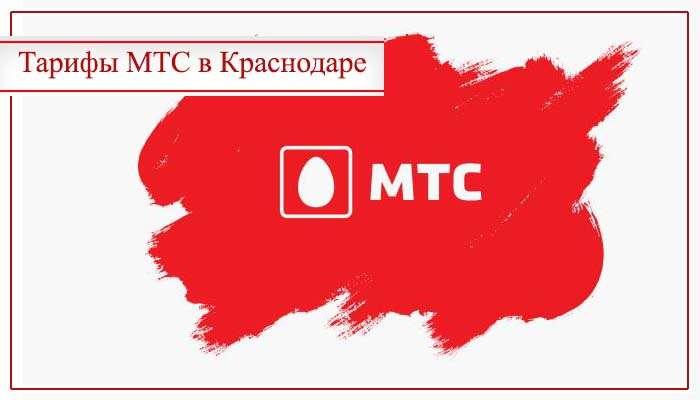 мобильный интернет мтс тарифы краснодарский край