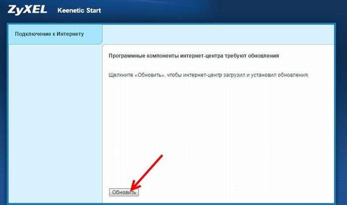ZyXEL Keenetic Start: обзор функций и настройка Wi-Fi роутера