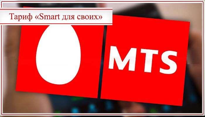 Тариф «Smart для своих» от МТС описание тарифа 2019 года