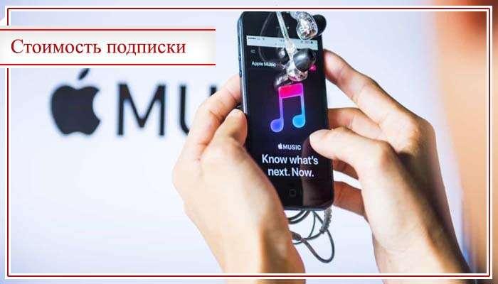 бесплатная подписка на apple music мтс