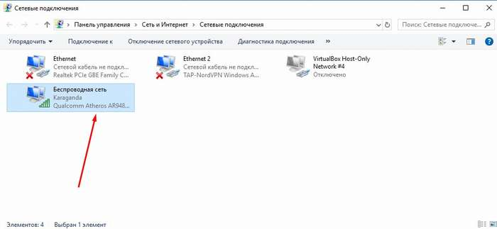 Узнать пароль от Wi-Fi на Windows 10 за 60 секунд