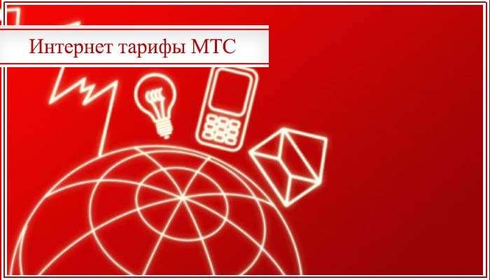 Тарифы МТС в Ростове-на-Дону и Ростовской области 2019 года