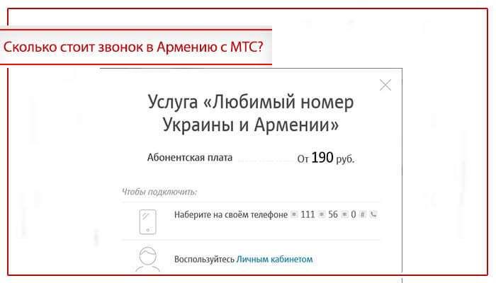 тариф мтс для звонков в армению