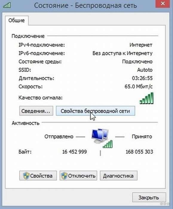Как узнать пароль от роутера Ростелеком?