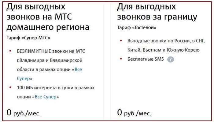 тарифы мтс владимирская область 2017 для пенсионеров