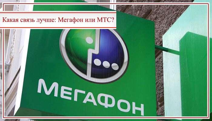 тарифы мтс мегафон