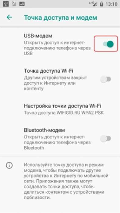 Как раздать Wi-Fi с телефона: Android, iPhone, Windows Phone