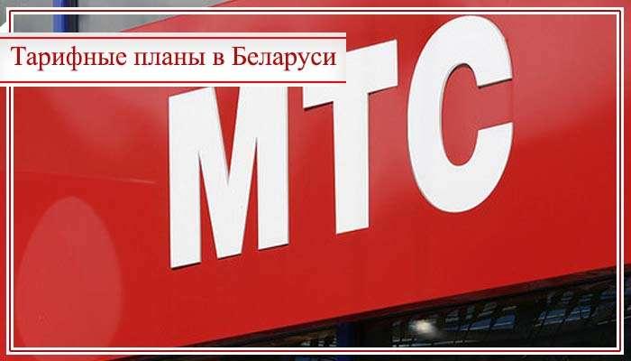 Тарифы МТС в Беларуси в 2019 году