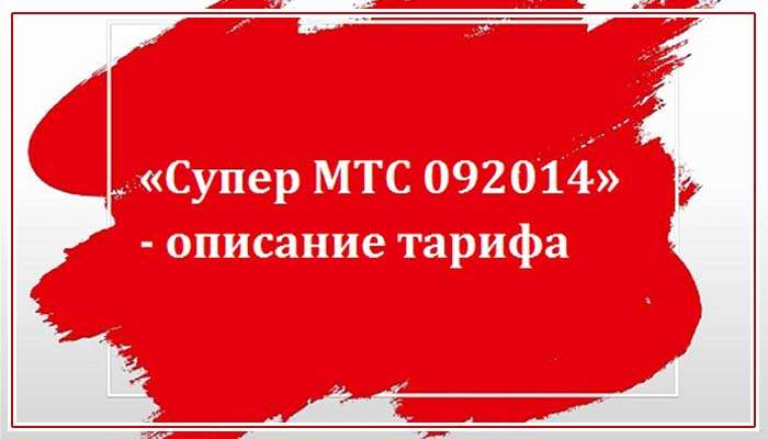 Тариф «Супер МТС 092014» описание и переход