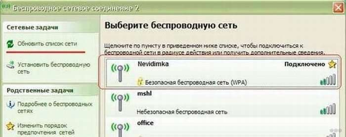 Как подключиться к Wi-Fi на Windows XP: настройка и включение