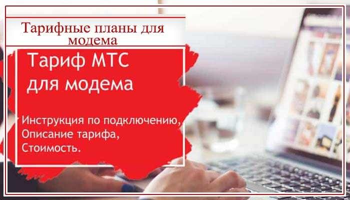 тарифы мтс санкт петербург 2017 действующие без абонентской платы