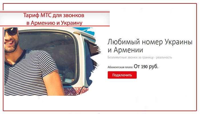 безлимитные звонки в армению и украину мтс