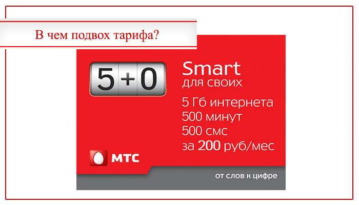 мтс тарифы смарт для своих 200 рублей