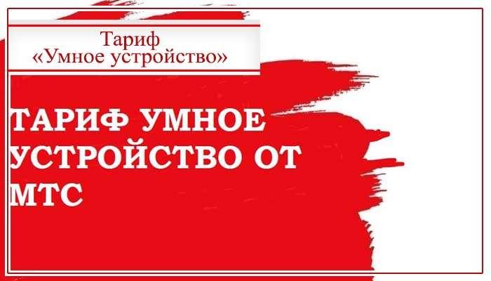 мтс тарифы санкт петербург и область 2017 год