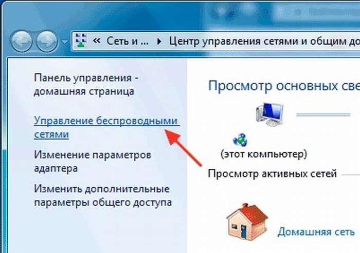 Что делать, если забыл пароль от ВайФая: доступные варианты