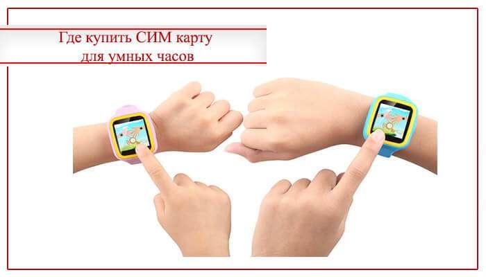 мтс детские умные часы