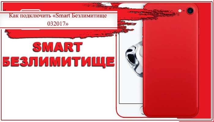smart 032017 тариф мтс