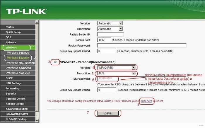 Настройка TP-Link TL-WR841N: подробные инструкции для Wi-Fi роутера