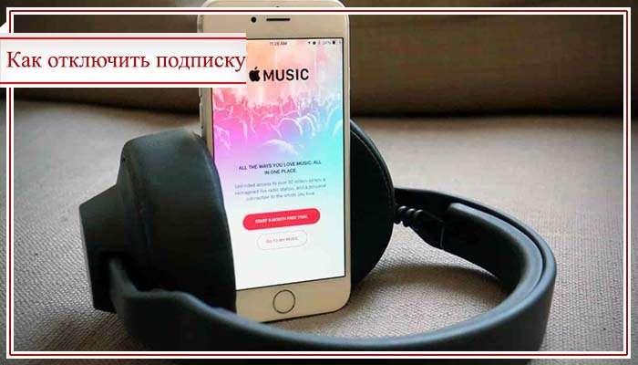как оформить подписку на apple music через мтс