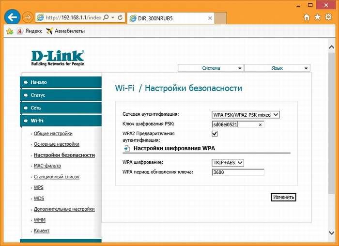 Настройка роутера D-Link D-300: пошаговая инструкция