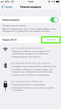 Как раздать интернет с Айфона: на ПК и ноутбук, через USB