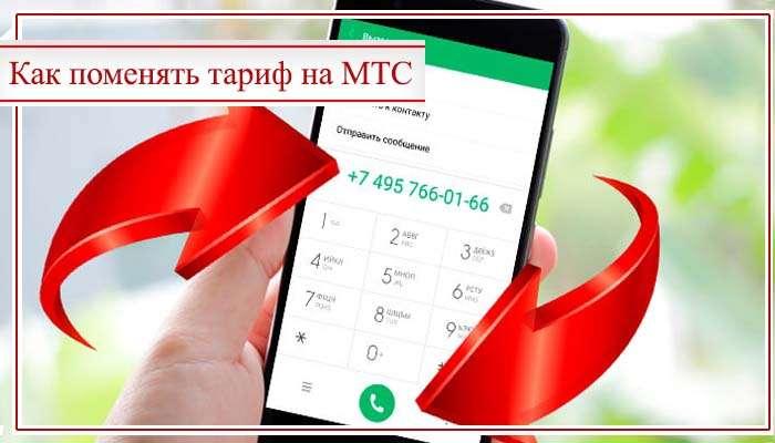 как поменять тариф на мтс в беларуси легкий займ астрахань адреса