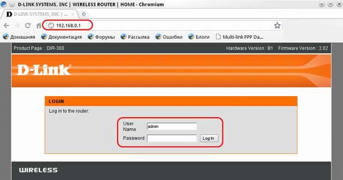 D-Link DIR-300: логин и пароль по умолчанию