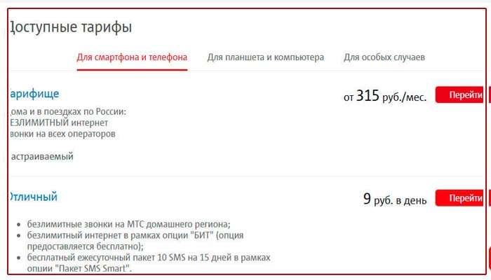 Как поменять тариф на МТС с телефона бесплатно