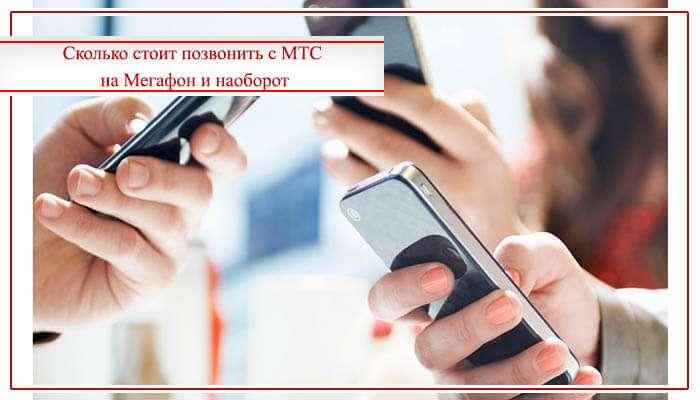 какая связь лучше мегафон или мтс