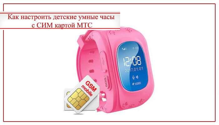 мтс детские часы с gps