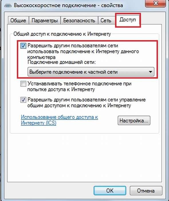 Как включить точку доступа на ноутбуке: самые доступные способы