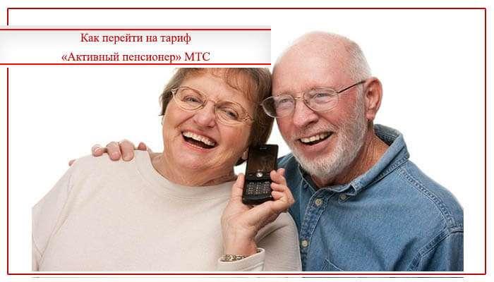 как перейти на тариф активный пенсионер мтс