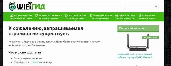 Ошибка 404 Not Found – Страница не найдена – что значит и как исправить