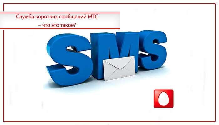 подключить служба коротких сообщений мтс