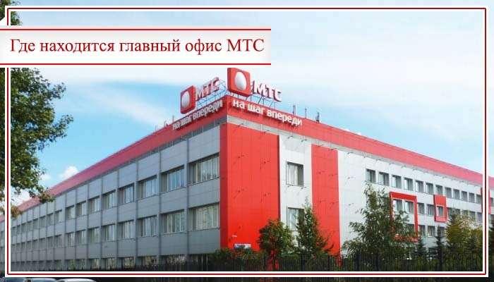 центральный офис мтс
