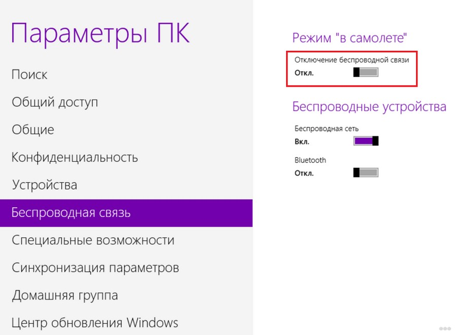 Нет доступных подключений на ноутбуке с Windows: как исправить?