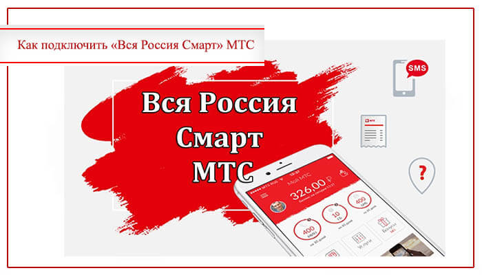 мтс тариф вся россия смарт