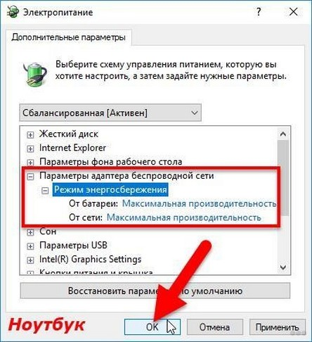 Почему постоянно отключается Wi-Fi на ноутбуке с Windows 10?