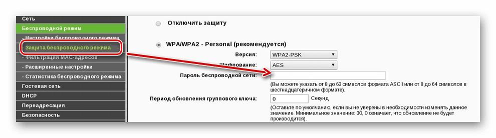 Как изменить название сети Wi-Fi: инструкция и советы
