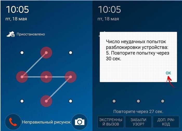 Как разблокировать Андроид, если вы забыли свой пароль