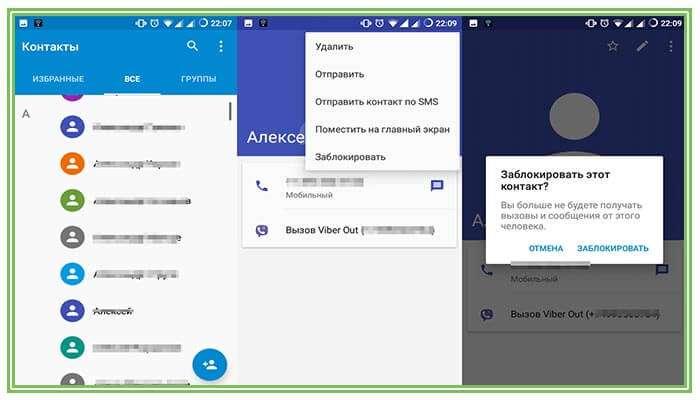 закблокировать смс от абонента андроид