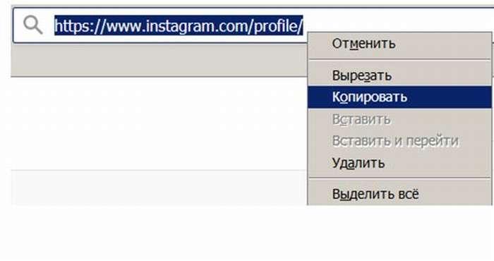 Как быстро скопировать ссылку в инстаграмме