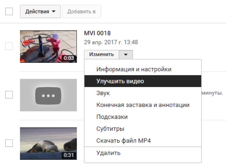 Улучшить видео