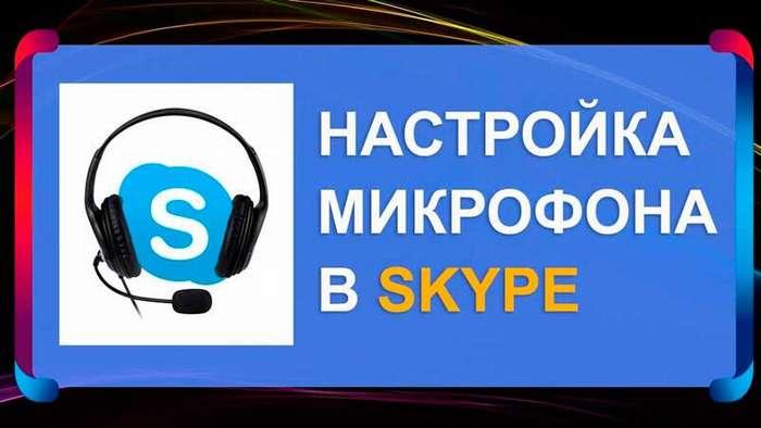 Настройка микрофона в скайпе
