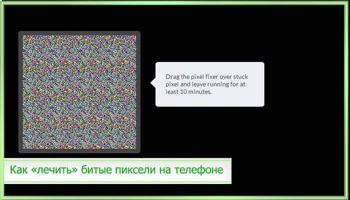 лечение битых пикселей на андроид