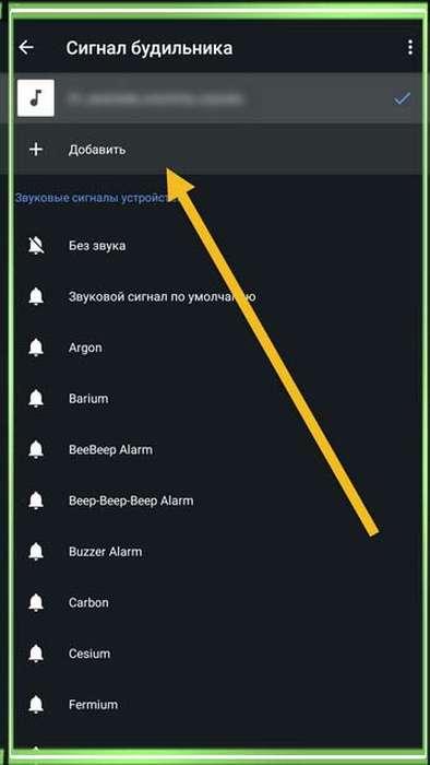 как поставить мелодию на будильник на андроиде 7