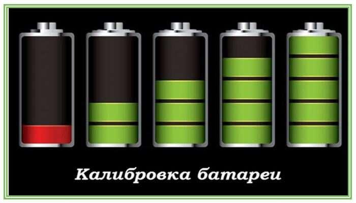 неправильно показывает заряд батареи андроид